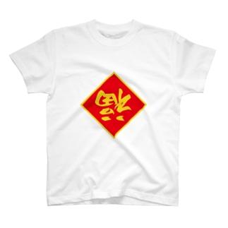 倒福 T-shirts