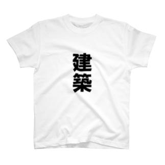 文字T 建築 T-shirts