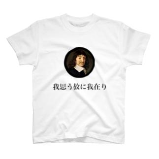 デカルト Tシャツ