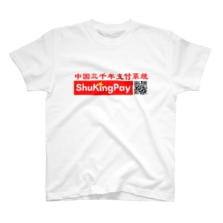 シューキンPay! T-shirts