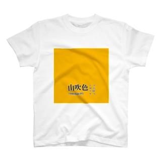 和色コレクション:山吹色(やまぶきいろ) T-shirts