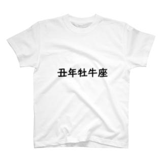 年男・年女 T-shirts