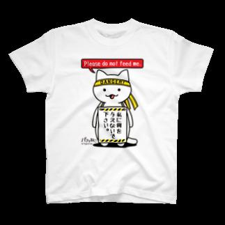 PygmyCat suzuri店の餌を与えないでにゃん T-shirts