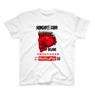ShuKingPay × Komehatisoba T-shirts