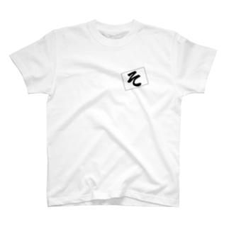 消えた「そ」 T-shirts