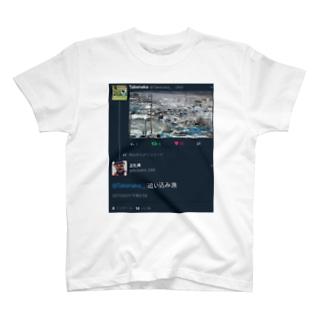 追い込み漁 T-shirts