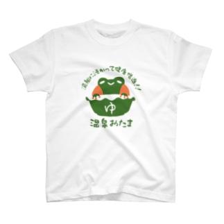 温泉おたまTシャツ T-Shirt