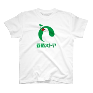 豆苗ストア🌱(•ө•)(文字あり) T-shirts