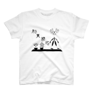 脳天開花~お花の影屋【百影】 T-shirts