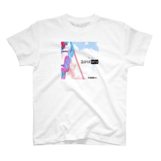 可及的速やかに「急がば回れ」 T-shirts