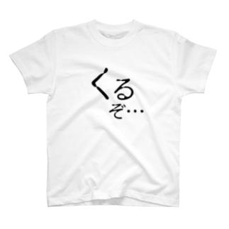 39セリフ Tシャツ くるぞ… T-Shirt