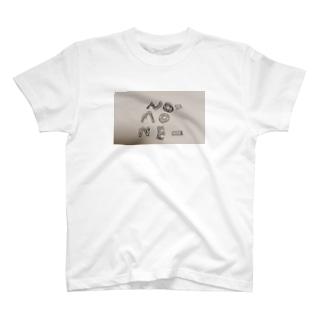 甲州弁のーもね〜ローマ字つづり T-shirts