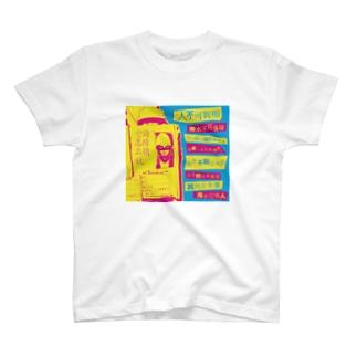 人は見かけによらぬもの【人不可貌相】  T-shirts