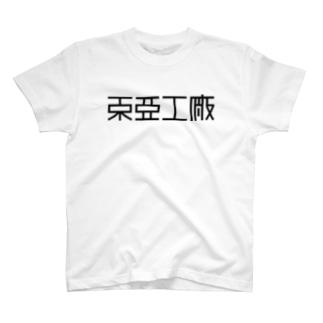 東亜工廠 (文字黒) T-shirts