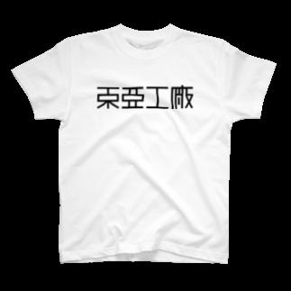 亻儿入乂の東亜 T-shirts