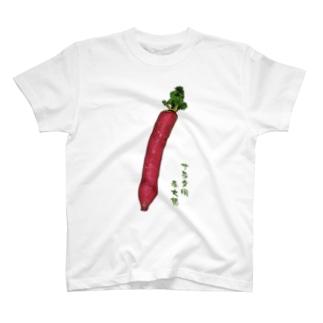 サラダ用の赤大根 T-shirts