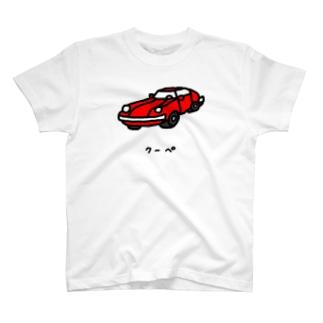 クーペ T-shirts
