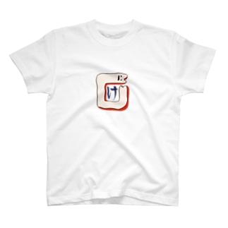 しかく けの字 T-shirts