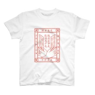 【表プリント】食後百歩歩けば九十九歳まで生きる【饭后百步走,能活九十九】 T-Shirt