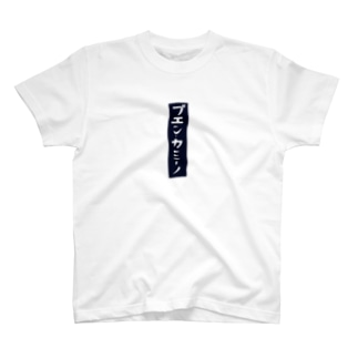 ブエン・カミーノ T-shirts