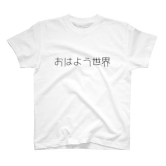 おはよう世界 T-shirts