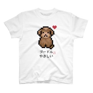 プードル やさしい T-Shirt