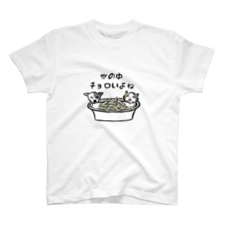 世の中チョロいよね T-shirts