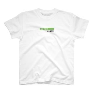 帰国子女の〇〇がいる生活 T-shirts