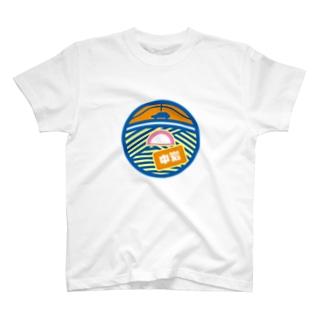 パ紋No.2874 中岩 T-shirts