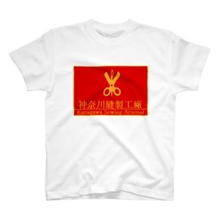 神奈川縫製工廠の神奈川縫製工廠ロゴ T-shirts