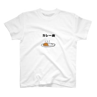 カレー臭 T-shirts