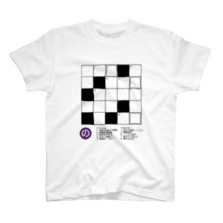 クロスワード 答えは? T-shirts