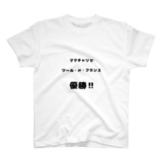 ママチャリ T-shirts