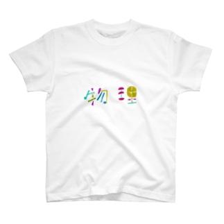 物理 T-shirts