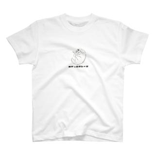 カマッテホシーヌ|変な犬図鑑 No.006 T-shirts