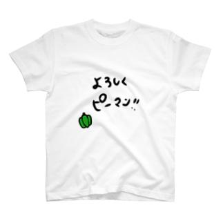 よろしくピーマン(白抜ver) T-shirts