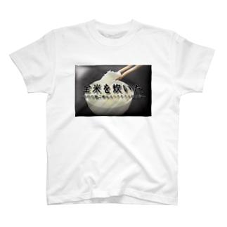 全米を炊いた T-shirts