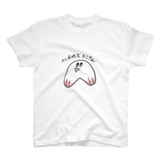 へしおれたたこさん T-shirts