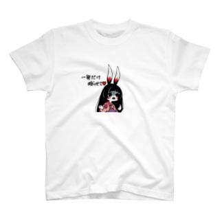 1発だけ♡ T-shirts