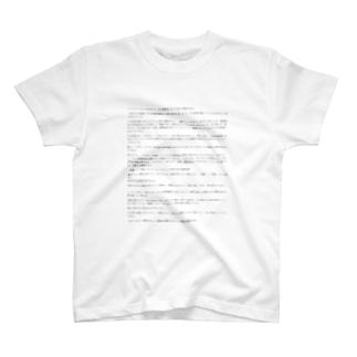哲学ブロググッズ T-shirts