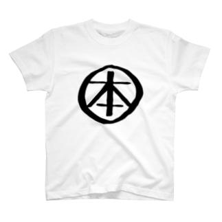 丸に本之字 T-shirts