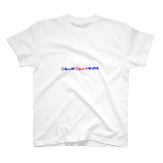 喋る(関西弁) T-shirts
