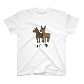 馬と鹿 T-shirts