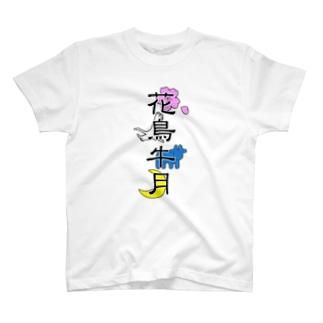 花鳥牛月(黒) T-shirts