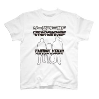 クラファン2(黒) T-Shirt