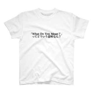 What Do You Mean?ってどういう意味なんTシャツ Tシャツ