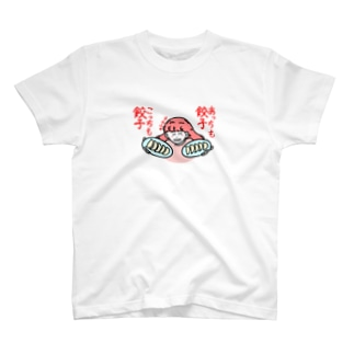 餃子女 T-shirts