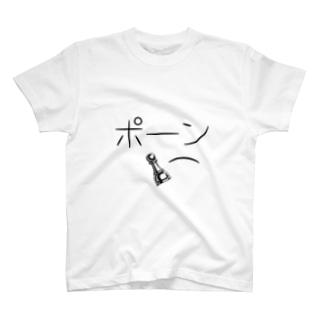 ポーン T-shirts