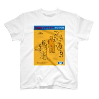 FUDOファイターの作り方 T-shirts