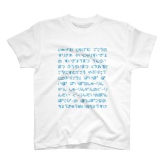 じゅげむ T-shirts